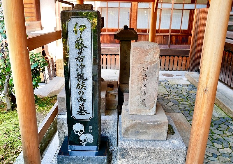 京都 宝蔵寺 伊藤若冲親族の墓