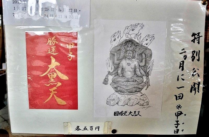 京都 因幡堂 甲子の日限定御朱印