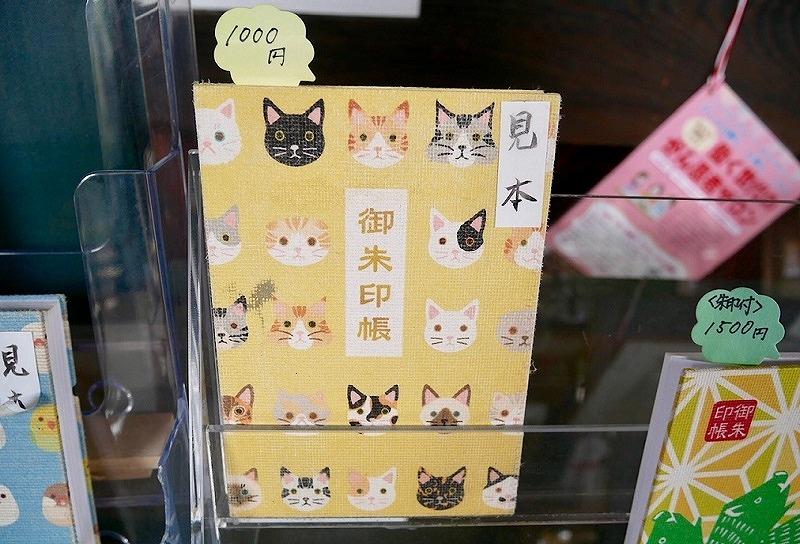 京都 因幡堂の御朱印帳