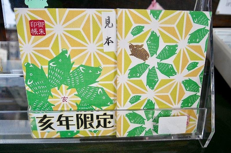 京都 因幡堂の干支御朱印帳