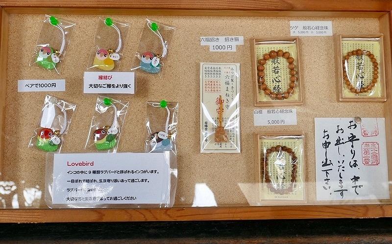 京都 因幡堂のお守り
