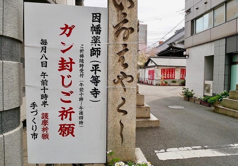京都 佛光寺のご利益