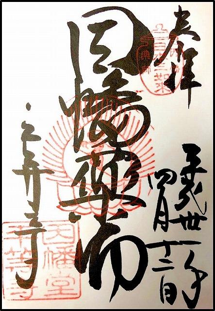 京都 因幡堂の御朱印