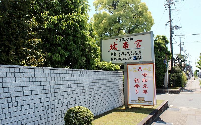 京都 城南宮 西の鳥居手前の出入り口