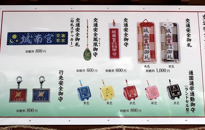 京都 城南宮のお守り