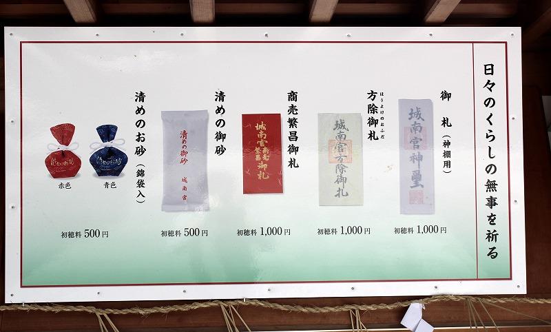 京都 城南宮の御砂