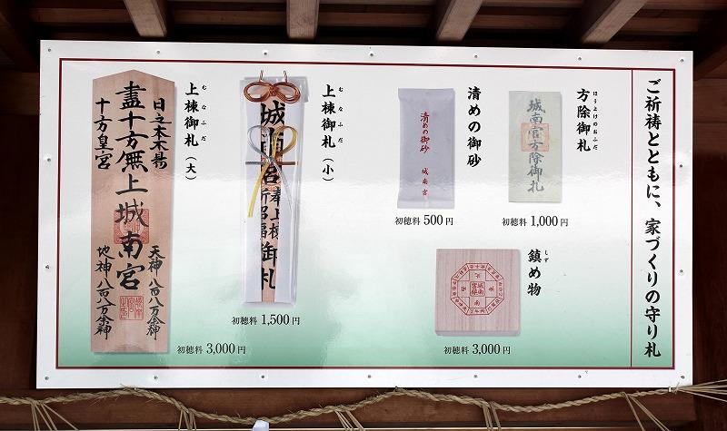 京都 城南宮の御札