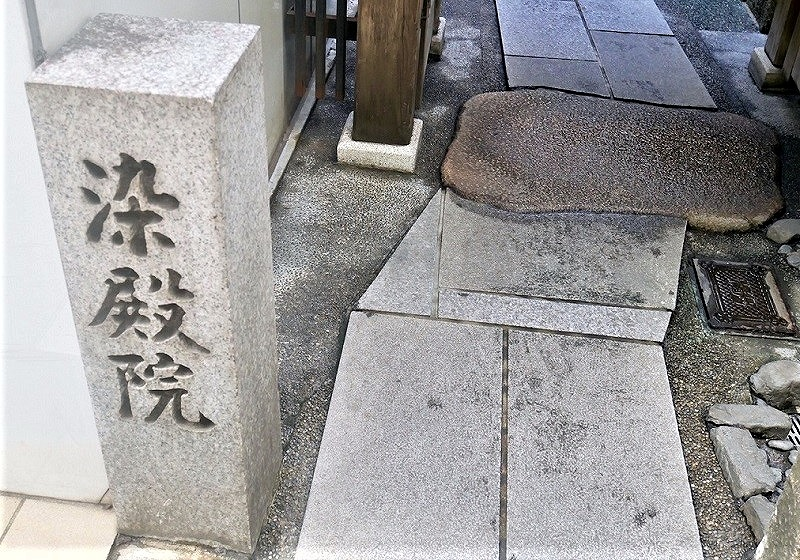 京都 染殿院のご利益と見どころ