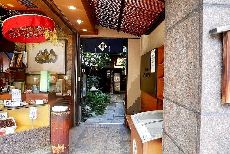 京都 染殿院 入り口 林万昌堂