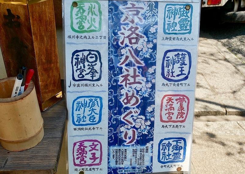 京洛八社 集印めぐり 水火天満宮
