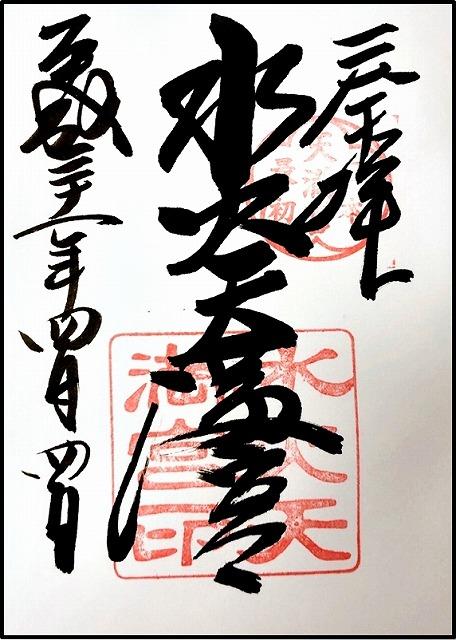 京都 水火天満宮の御朱印