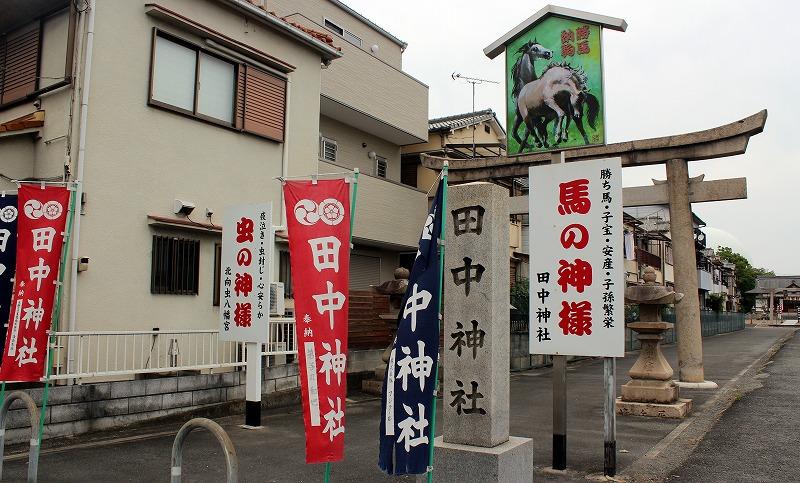 京都 田中神社 正面出入口