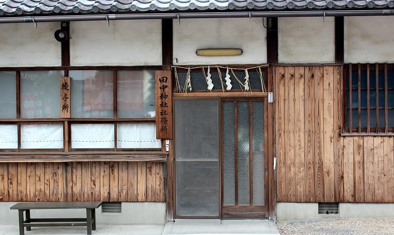 京都 田中神社 社務所