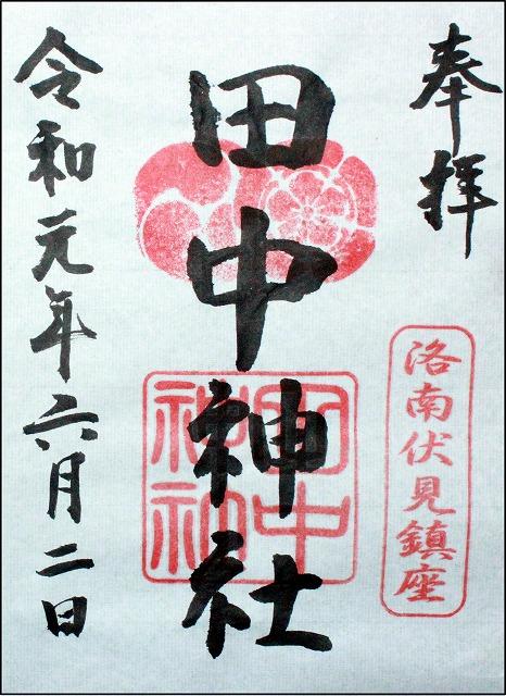 京都 田中神社 御朱印