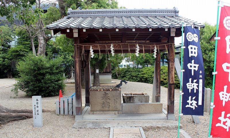 京都 田中神社 御神水牛頭水