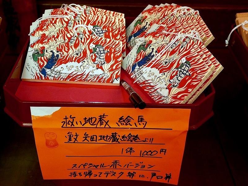 京都 矢田寺 救い地蔵絵馬 赤バージョン