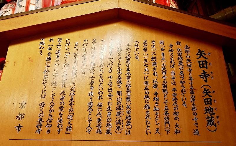 京都 矢田寺