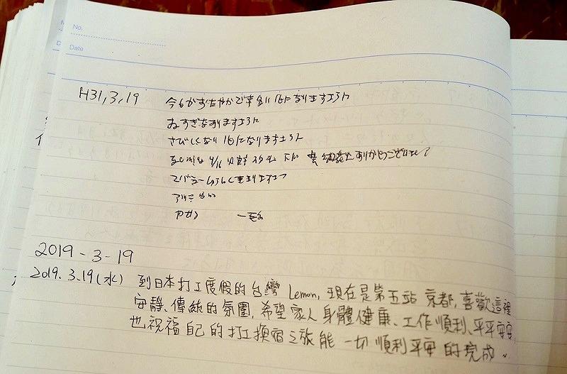 京都 矢田寺 聴願記