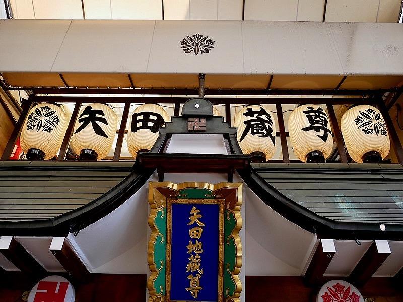 京都 矢田寺 参拝時間
