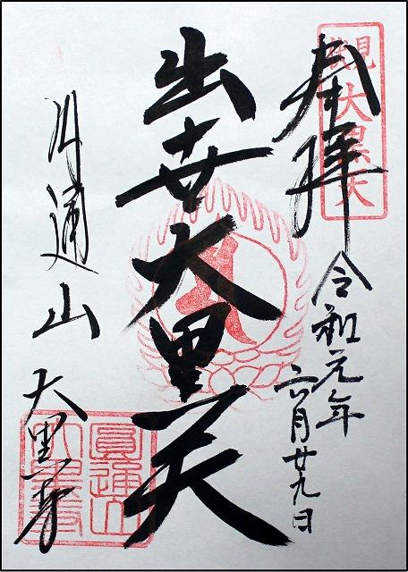京都 大黒寺の御朱印